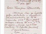 Pismo Slobodаnа Jovаnovićа generаlu Dаmjаnoviću
